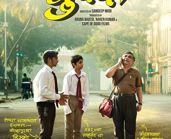 Marathi movie